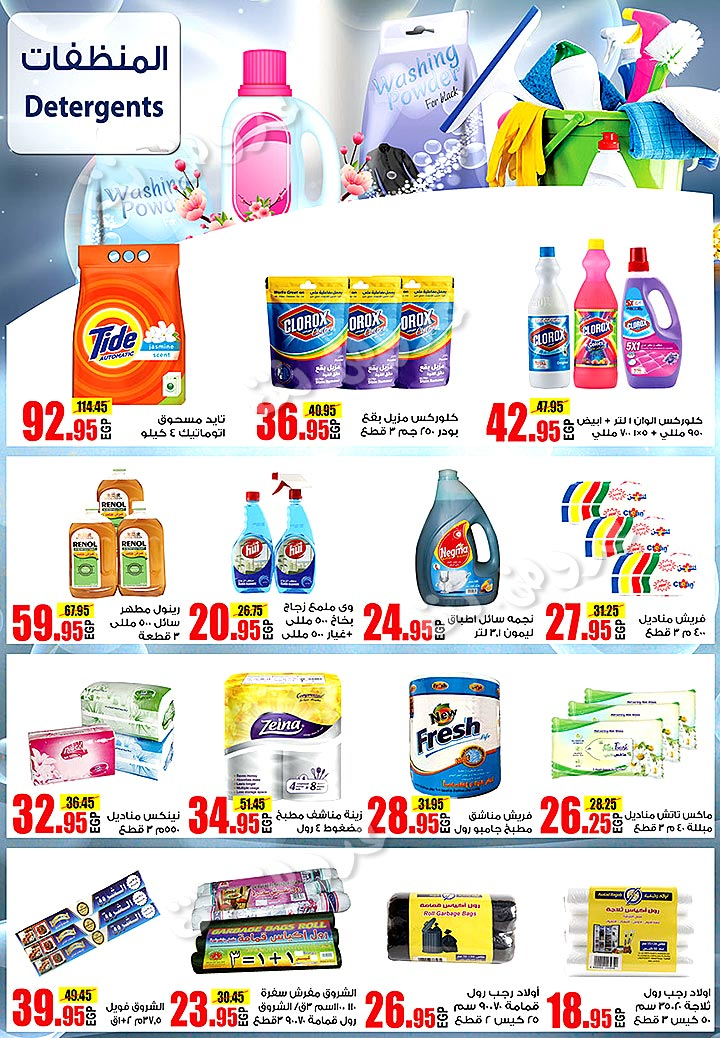 ragab-sons offers from 1dec to 15dec 2019 page number 10 عروض أولاد رجب من 1 ديسمبر حتى 15 ديسمبر 2019 صفحة رقم 10
