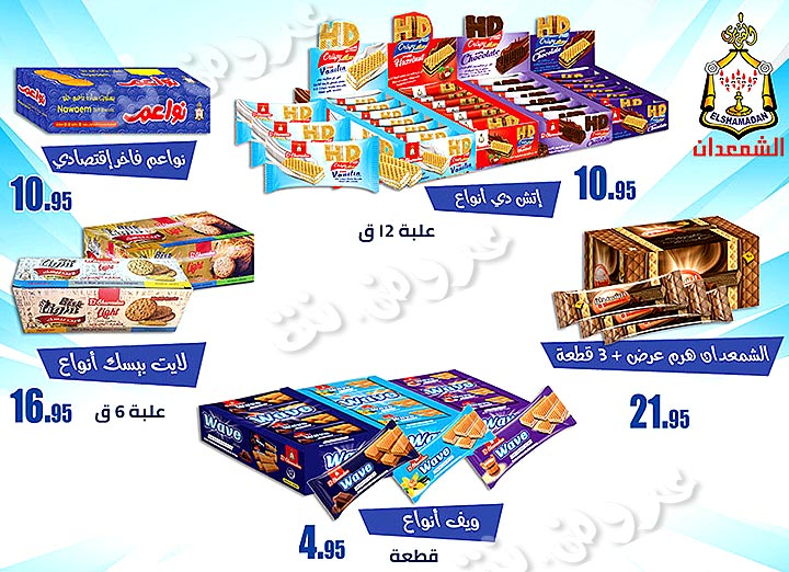 ragab-sons offers from 1dec to 15dec 2019 page number 23 عروض أولاد رجب من 1 ديسمبر حتى 15 ديسمبر 2019 صفحة رقم 23