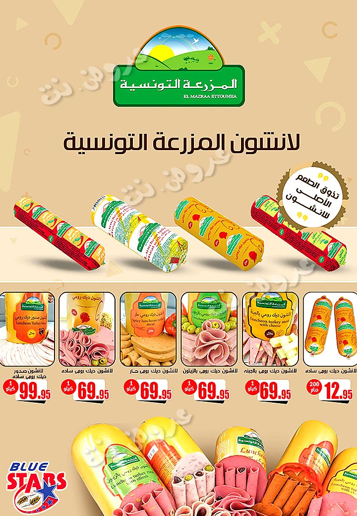 ragab-sons offers from 1dec to 15dec 2019 page number 24 عروض أولاد رجب من 1 ديسمبر حتى 15 ديسمبر 2019 صفحة رقم 24