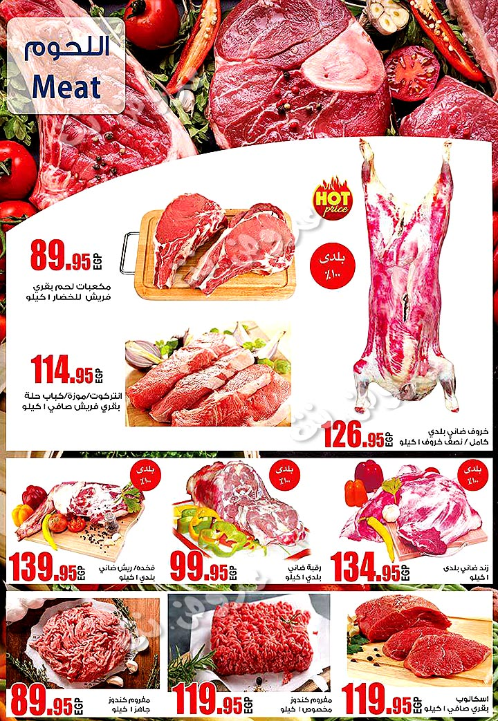 ragab-sons offers from 25july to 13aug 2019 page number 1 عروض أولاد رجب من 25 يوليو حتى 13 أغسطس 2019 صفحة رقم 1