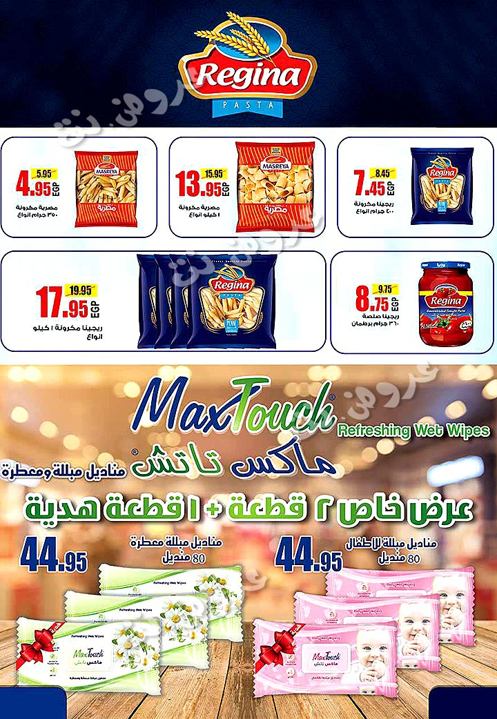 ragab-sons offers from 25july to 13aug 2019 page number 21 عروض أولاد رجب من 25 يوليو حتى 13 أغسطس 2019 صفحة رقم 21