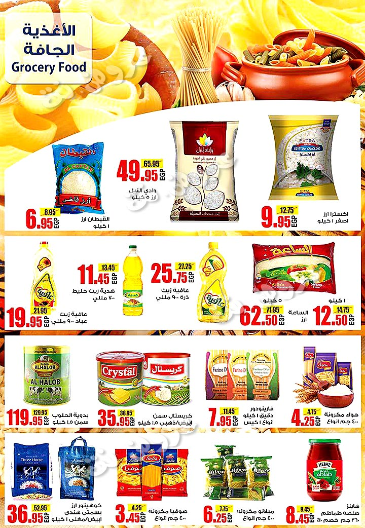 ragab-sons offers from 25july to 13aug 2019 page number 7 عروض أولاد رجب من 25 يوليو حتى 13 أغسطس 2019 صفحة رقم 7