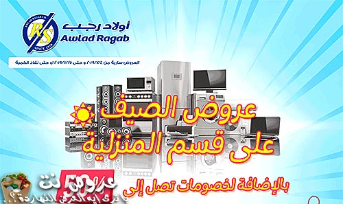 ragab-sons offers from 4july to 25july 2019 logo عروض أولاد رجب من 4 يوليو حتى 25 يوليو 2019 غلاف