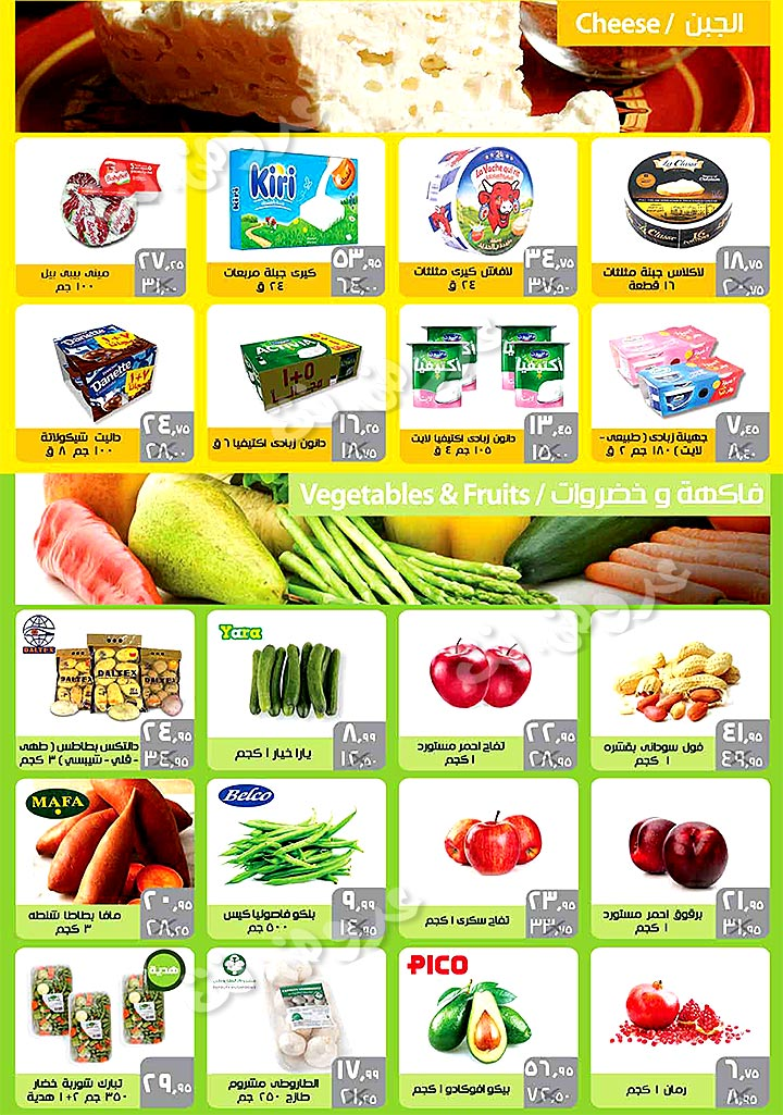 seoudi offers from 17oct to 4nov 2019 page number 2 عروض سعودي من 17 أكتوبر حتى 4 نوفمبر 2019 صفحة رقم 2