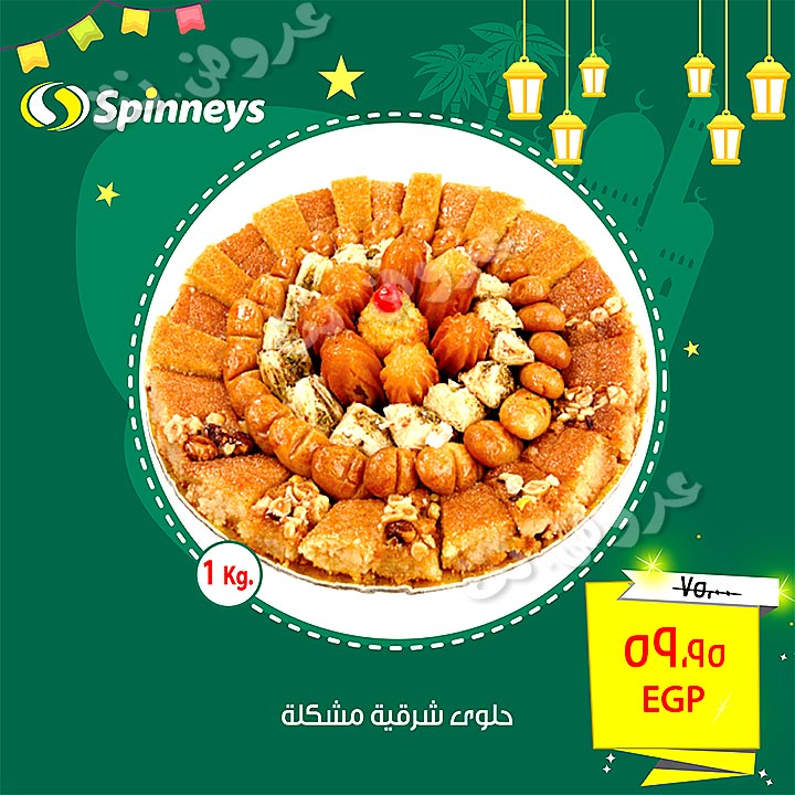 spinneys offers from 15may to 21may 2019 page number 10 عروض سبينس من 15 مايو حتى 21 مايو 2019 صفحة رقم 10