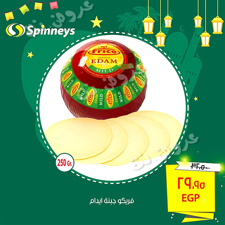 spinneys offers from 15may to 21may 2019 page number 13 عروض سبينس من 15 مايو حتى 21 مايو 2019 صفحة رقم 13