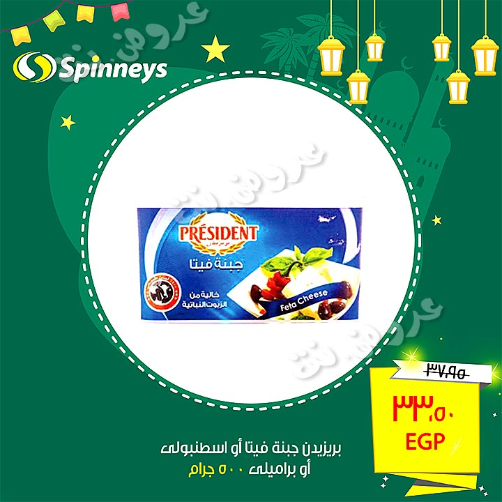 spinneys offers from 15may to 21may 2019 page number 24 عروض سبينس من 15 مايو حتى 21 مايو 2019 صفحة رقم 24