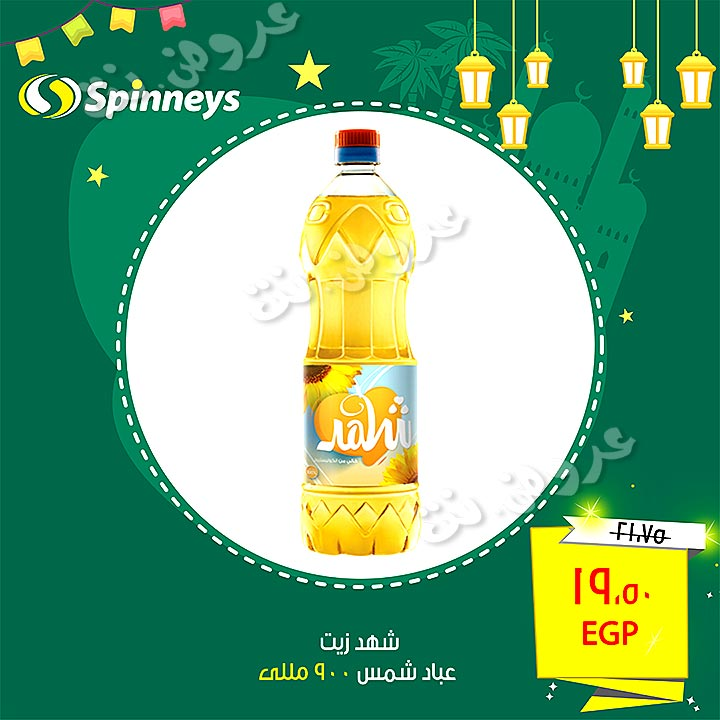 spinneys offers from 15may to 21may 2019 page number 25 عروض سبينس من 15 مايو حتى 21 مايو 2019 صفحة رقم 25