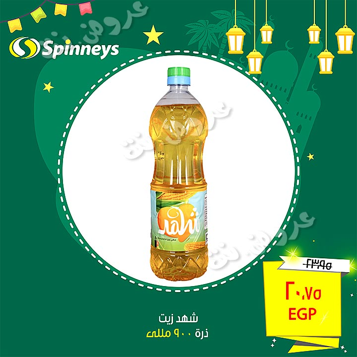 spinneys offers from 15may to 21may 2019 page number 26 عروض سبينس من 15 مايو حتى 21 مايو 2019 صفحة رقم 26