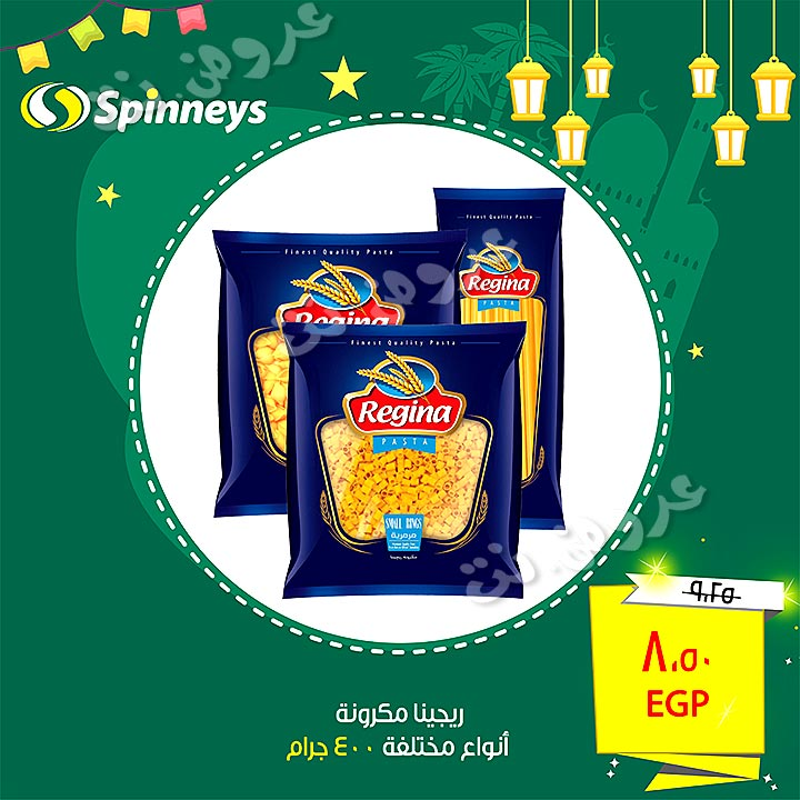 spinneys offers from 15may to 21may 2019 page number 30 عروض سبينس من 15 مايو حتى 21 مايو 2019 صفحة رقم 30