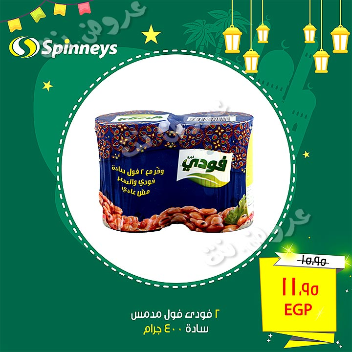 spinneys offers from 15may to 21may 2019 page number 31 عروض سبينس من 15 مايو حتى 21 مايو 2019 صفحة رقم 31