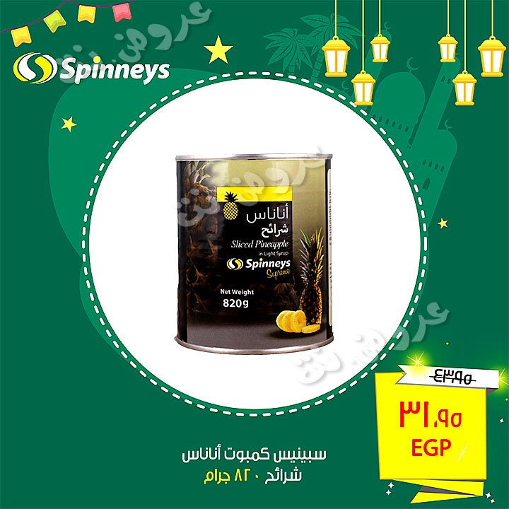 spinneys offers from 15may to 21may 2019 page number 32 عروض سبينس من 15 مايو حتى 21 مايو 2019 صفحة رقم 32
