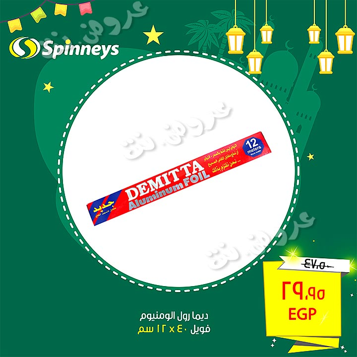 spinneys offers from 15may to 21may 2019 page number 34 عروض سبينس من 15 مايو حتى 21 مايو 2019 صفحة رقم 34