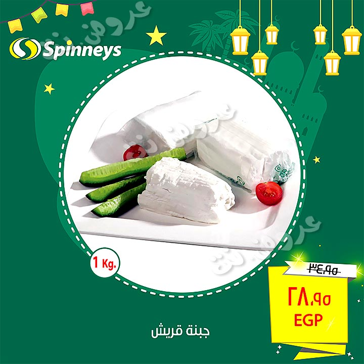 spinneys offers from 15may to 21may 2019 page number 8 عروض سبينس من 15 مايو حتى 21 مايو 2019 صفحة رقم 8
