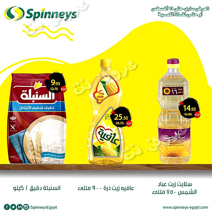 spinneys offers from 24july to 14aug 2019 page number 1 عروض سبينس من 24 يوليو حتى 14 أغسطس 2019 صفحة رقم 1