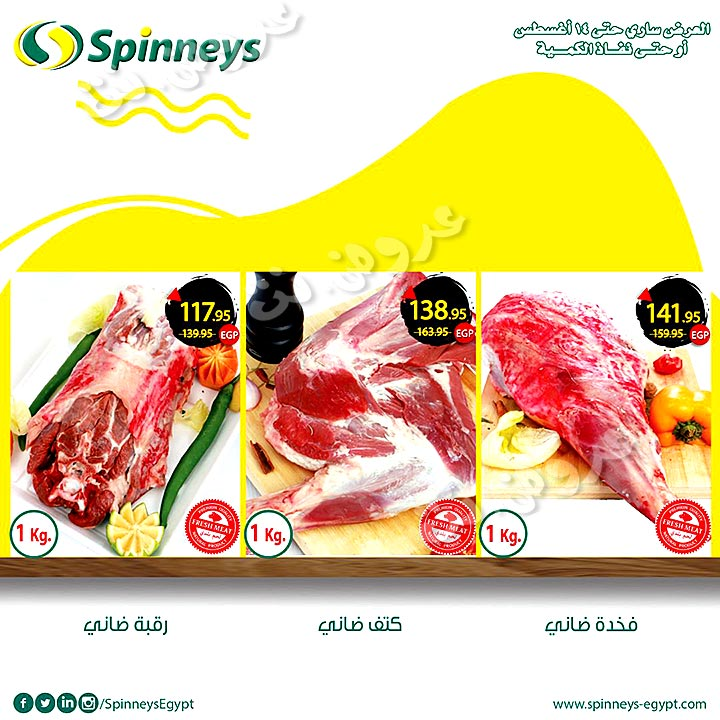 spinneys offers from 24july to 14aug 2019 page number 11 عروض سبينس من 24 يوليو حتى 14 أغسطس 2019 صفحة رقم 11