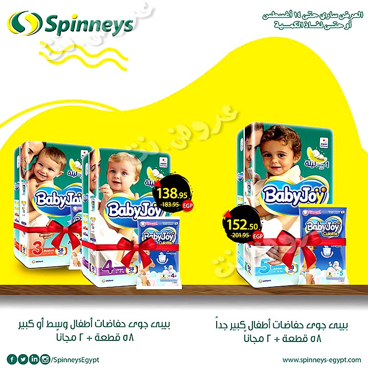 spinneys offers from 24july to 14aug 2019 page number 12 عروض سبينس من 24 يوليو حتى 14 أغسطس 2019 صفحة رقم 12