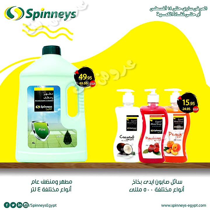 spinneys offers from 24july to 14aug 2019 page number 13 عروض سبينس من 24 يوليو حتى 14 أغسطس 2019 صفحة رقم 13