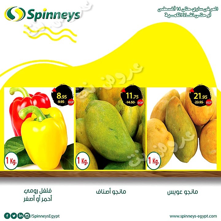 spinneys offers from 24july to 14aug 2019 page number 14 عروض سبينس من 24 يوليو حتى 14 أغسطس 2019 صفحة رقم 14