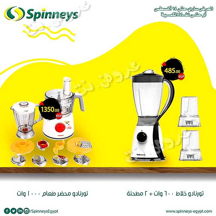 spinneys offers from 24july to 14aug 2019 page number 19 عروض سبينس من 24 يوليو حتى 14 أغسطس 2019 صفحة رقم 19