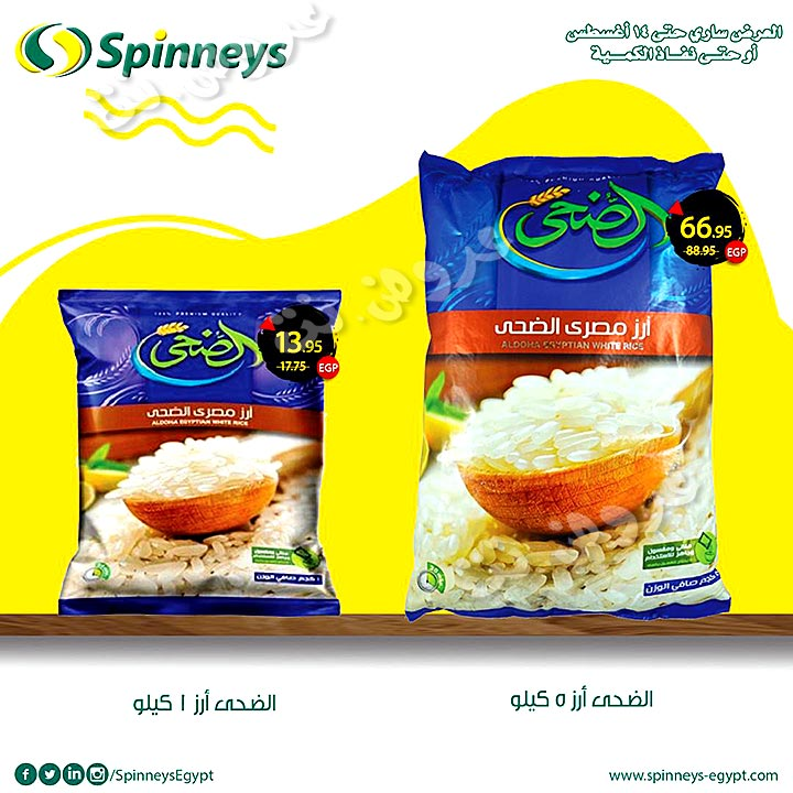 spinneys offers from 24july to 14aug 2019 page number 2 عروض سبينس من 24 يوليو حتى 14 أغسطس 2019 صفحة رقم 2
