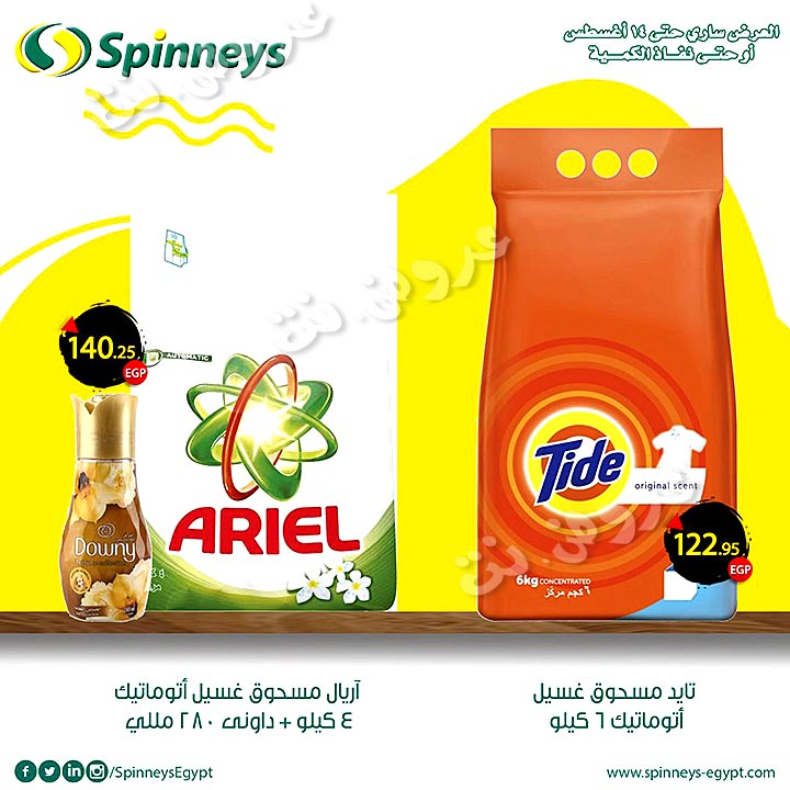 spinneys offers from 24july to 14aug 2019 page number 20 عروض سبينس من 24 يوليو حتى 14 أغسطس 2019 صفحة رقم 20