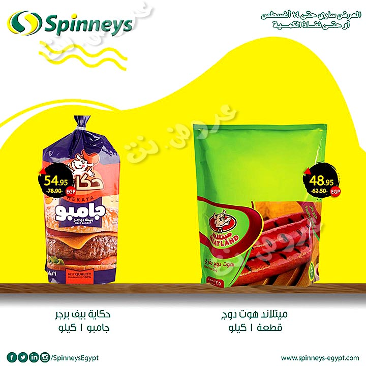 spinneys offers from 24july to 14aug 2019 page number 3 عروض سبينس من 24 يوليو حتى 14 أغسطس 2019 صفحة رقم 3