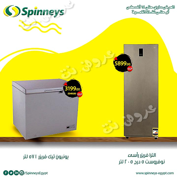 spinneys offers from 24july to 14aug 2019 page number 39 عروض سبينس من 24 يوليو حتى 14 أغسطس 2019 صفحة رقم 39
