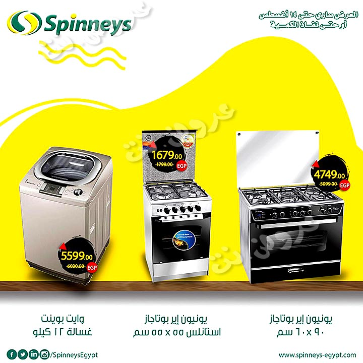 spinneys offers from 24july to 14aug 2019 page number 4 عروض سبينس من 24 يوليو حتى 14 أغسطس 2019 صفحة رقم 4