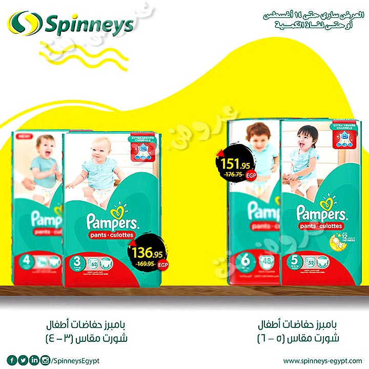 spinneys offers from 24july to 14aug 2019 page number 40 عروض سبينس من 24 يوليو حتى 14 أغسطس 2019 صفحة رقم 40