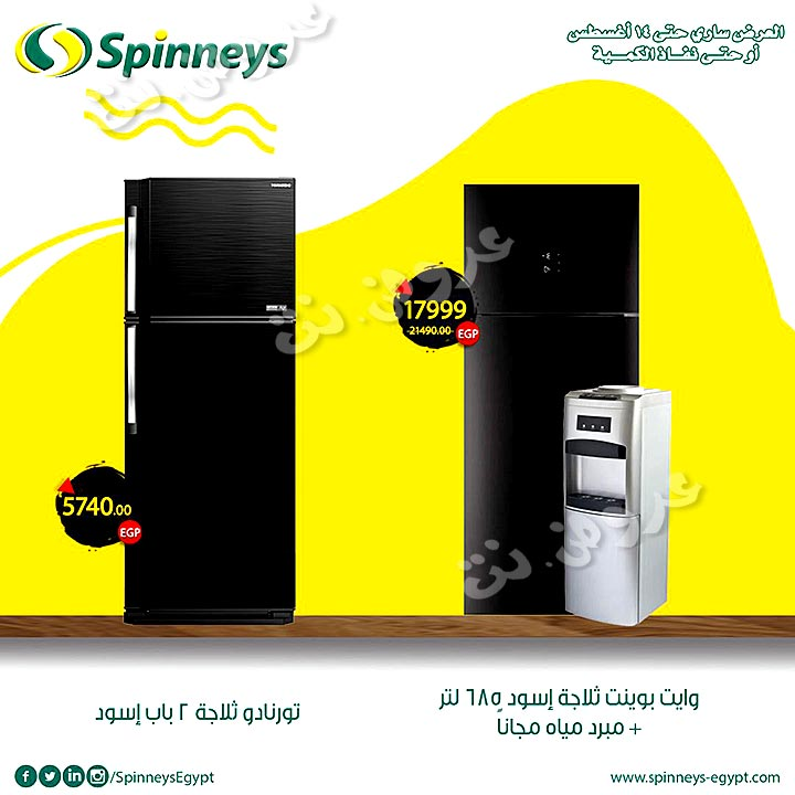 spinneys offers from 24july to 14aug 2019 page number 47 عروض سبينس من 24 يوليو حتى 14 أغسطس 2019 صفحة رقم 47