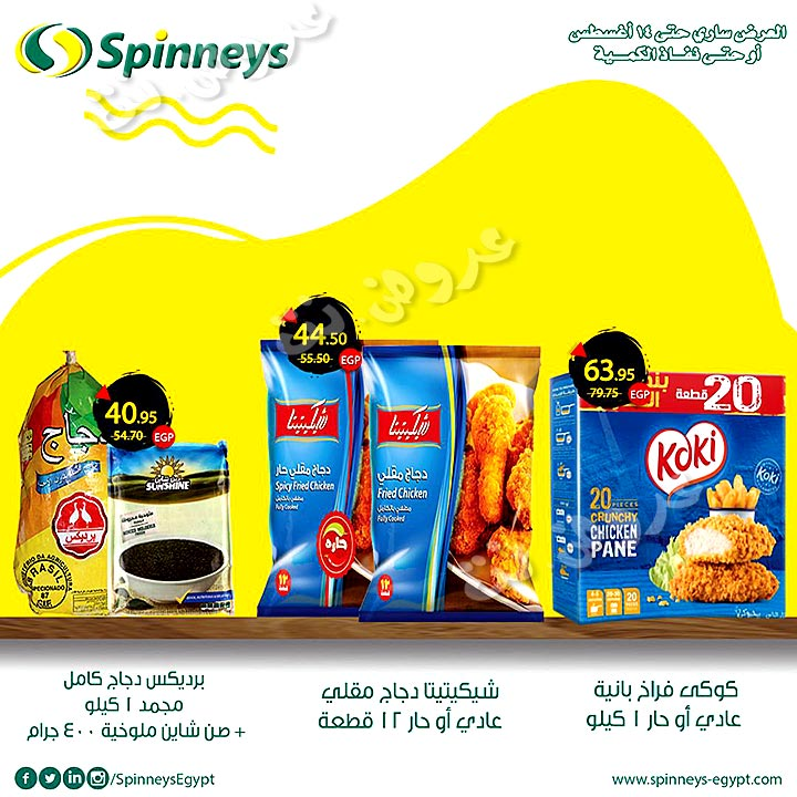 spinneys offers from 24july to 14aug 2019 page number 51 عروض سبينس من 24 يوليو حتى 14 أغسطس 2019 صفحة رقم 51
