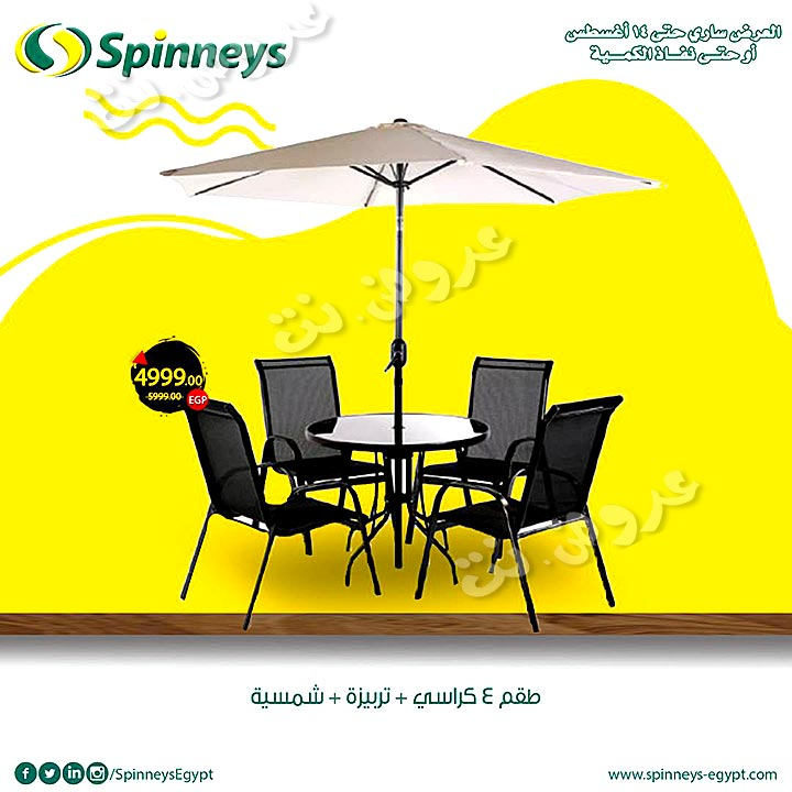 spinneys offers from 24july to 14aug 2019 page number 52 عروض سبينس من 24 يوليو حتى 14 أغسطس 2019 صفحة رقم 52