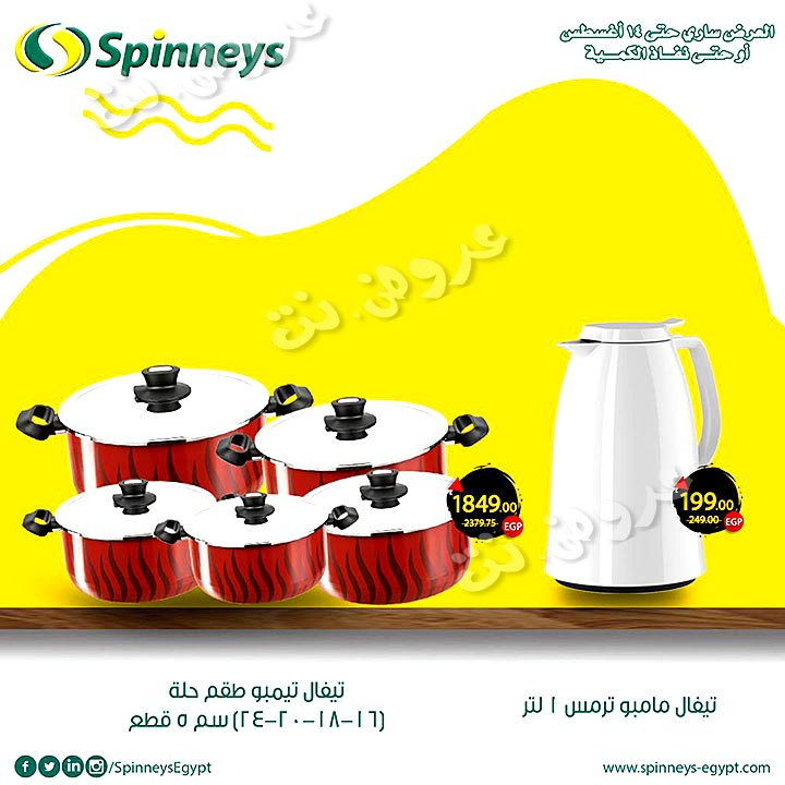 spinneys offers from 24july to 14aug 2019 page number 57 عروض سبينس من 24 يوليو حتى 14 أغسطس 2019 صفحة رقم 57