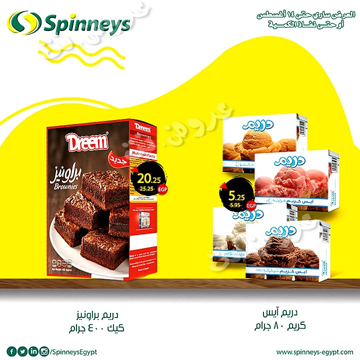 spinneys offers from 24july to 14aug 2019 page number 58 عروض سبينس من 24 يوليو حتى 14 أغسطس 2019 صفحة رقم 58