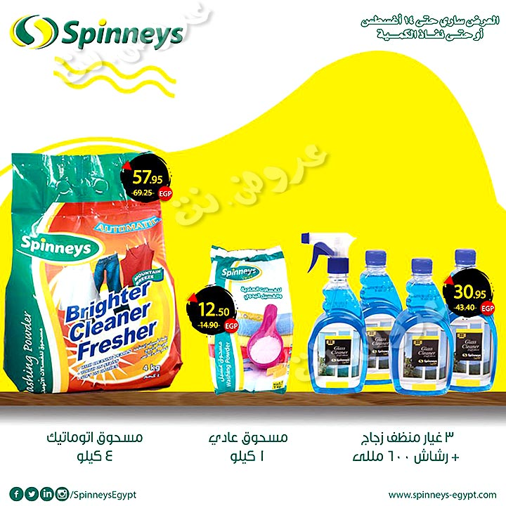 spinneys offers from 24july to 14aug 2019 page number 6 عروض سبينس من 24 يوليو حتى 14 أغسطس 2019 صفحة رقم 6