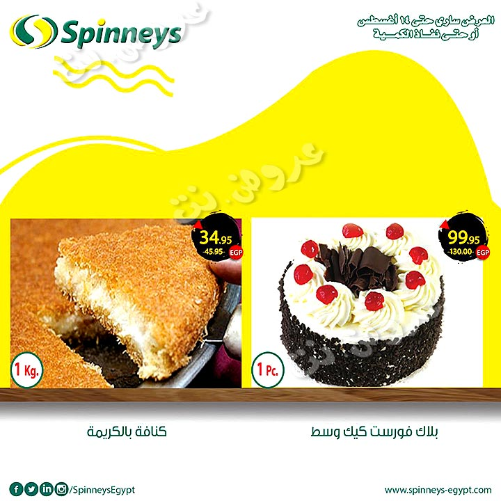 spinneys offers from 24july to 14aug 2019 page number 61 عروض سبينس من 24 يوليو حتى 14 أغسطس 2019 صفحة رقم 61