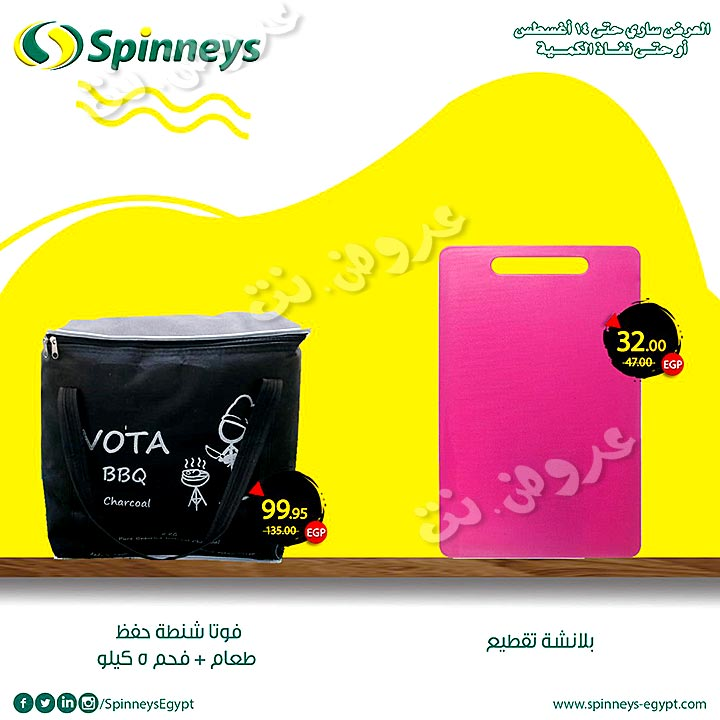 spinneys offers from 24july to 14aug 2019 page number 62 عروض سبينس من 24 يوليو حتى 14 أغسطس 2019 صفحة رقم 62