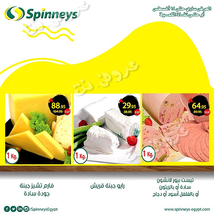 spinneys offers from 24july to 14aug 2019 page number 64 عروض سبينس من 24 يوليو حتى 14 أغسطس 2019 صفحة رقم 64