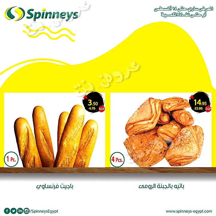spinneys offers from 24july to 14aug 2019 page number 65 عروض سبينس من 24 يوليو حتى 14 أغسطس 2019 صفحة رقم 65