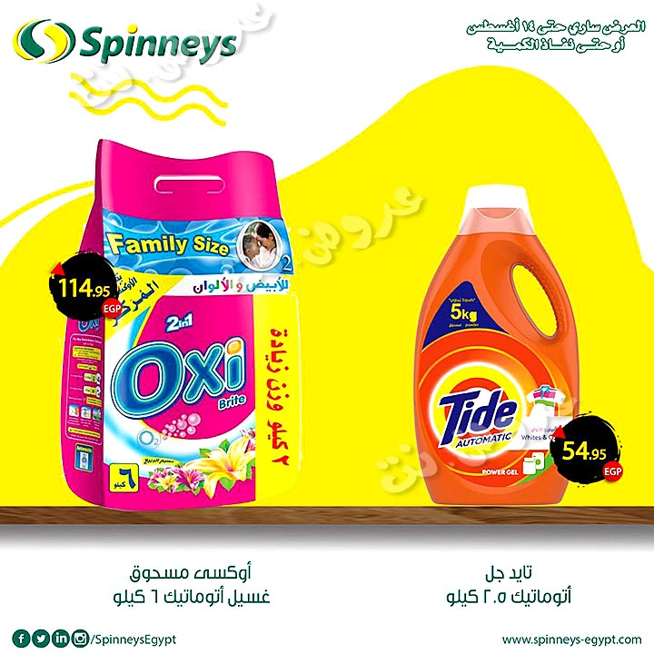 spinneys offers from 24july to 14aug 2019 page number 66 عروض سبينس من 24 يوليو حتى 14 أغسطس 2019 صفحة رقم 66