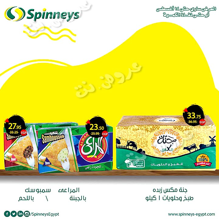 spinneys offers from 24july to 14aug 2019 page number 71 عروض سبينس من 24 يوليو حتى 14 أغسطس 2019 صفحة رقم 71