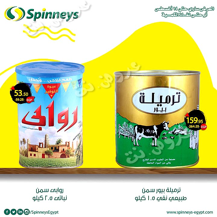 spinneys offers from 24july to 14aug 2019 page number 72 عروض سبينس من 24 يوليو حتى 14 أغسطس 2019 صفحة رقم 72