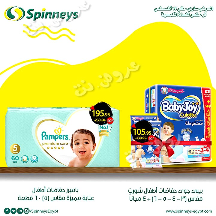 spinneys offers from 24july to 14aug 2019 page number 74 عروض سبينس من 24 يوليو حتى 14 أغسطس 2019 صفحة رقم 74