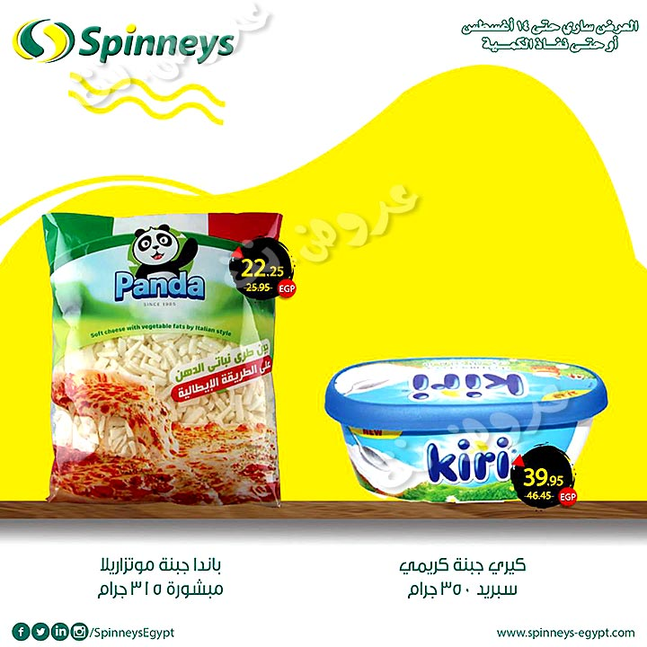 spinneys offers from 24july to 14aug 2019 page number 76 عروض سبينس من 24 يوليو حتى 14 أغسطس 2019 صفحة رقم 76