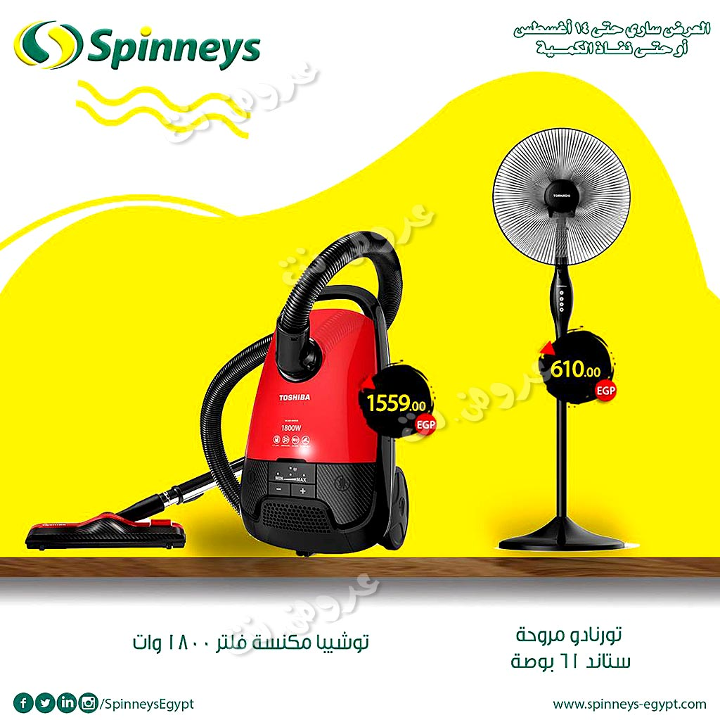 spinneys offers from 24july to 14aug 2019 page number 79 عروض سبينس من 24 يوليو حتى 14 أغسطس 2019 صفحة رقم 79