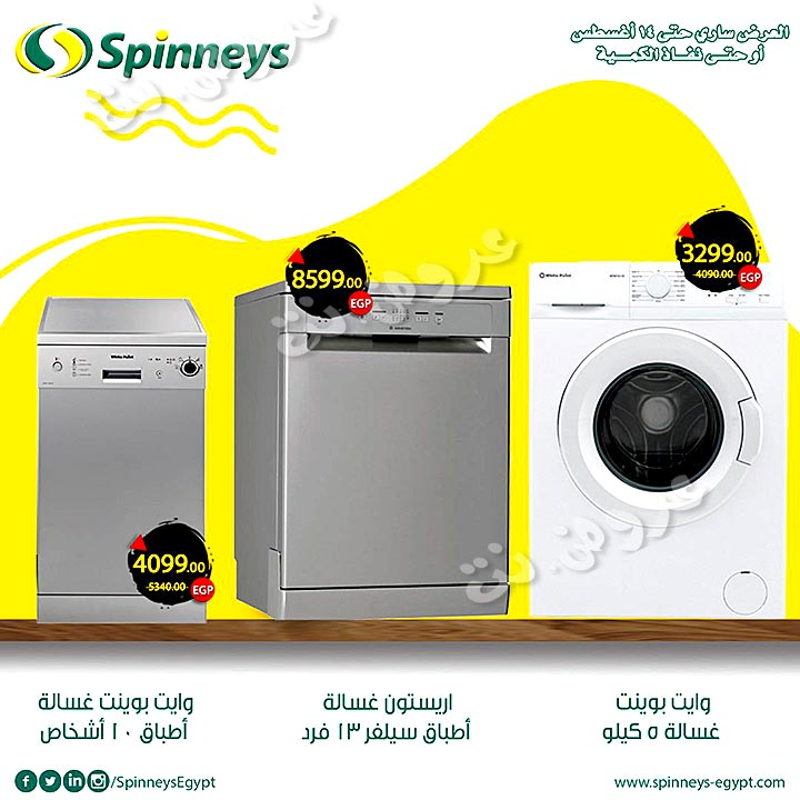 spinneys offers from 24july to 14aug 2019 page number 80 عروض سبينس من 24 يوليو حتى 14 أغسطس 2019 صفحة رقم 80