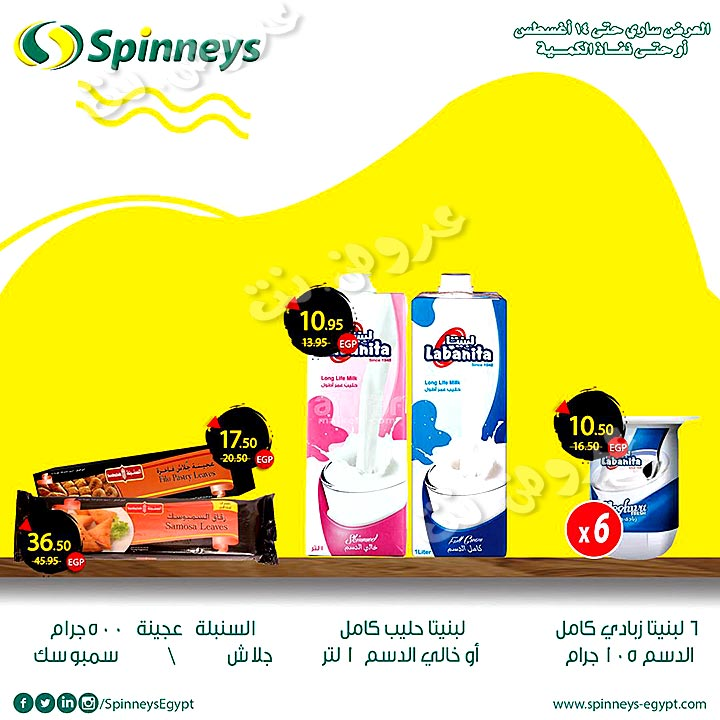 spinneys offers from 24july to 14aug 2019 page number 89 عروض سبينس من 24 يوليو حتى 14 أغسطس 2019 صفحة رقم 89