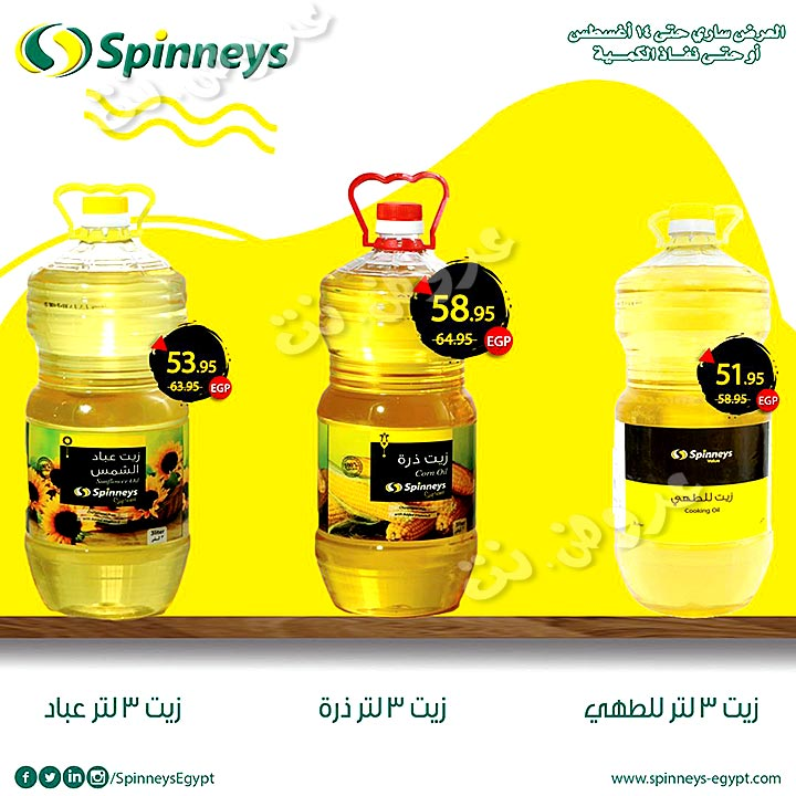 spinneys offers from 24july to 14aug 2019 page number 90 عروض سبينس من 24 يوليو حتى 14 أغسطس 2019 صفحة رقم 90