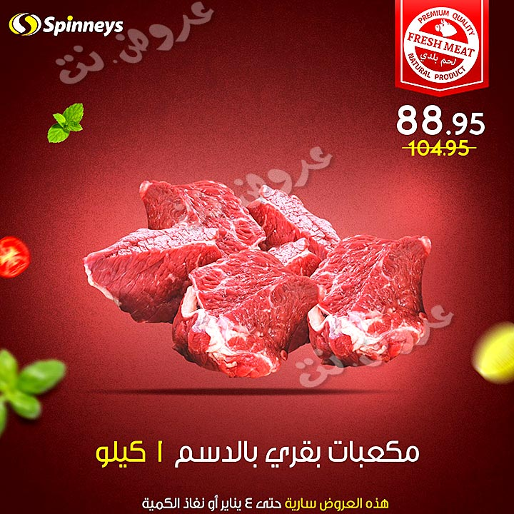 spinneys offers from 25dec to 4jan 2020 page number 1 عروض سبينس من 25 ديسمبر حتى 4 يناير 2020 صفحة رقم 1